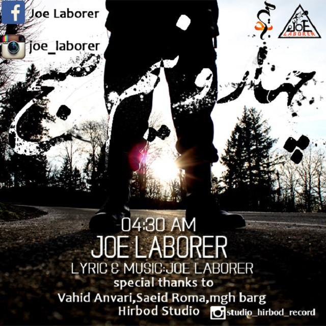دانلود آهنگ Joe Laborer به نام این 4:30 صبح