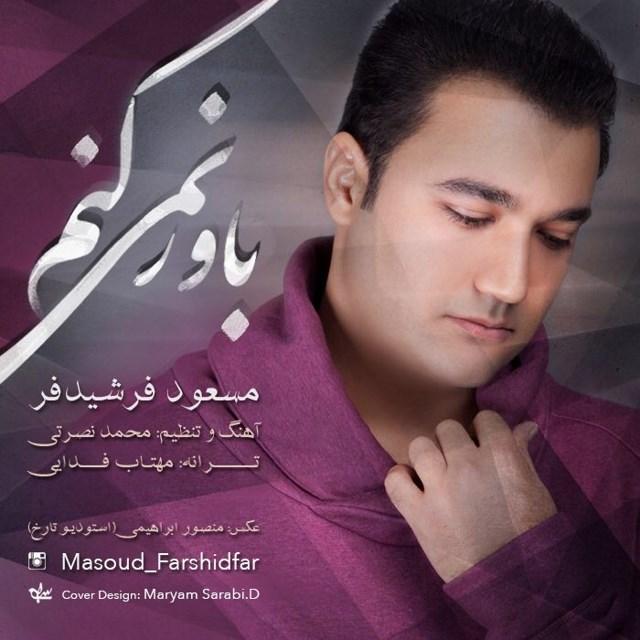 دانلود آهنگ مسعود فرشید فر به نام باور نمی کنم