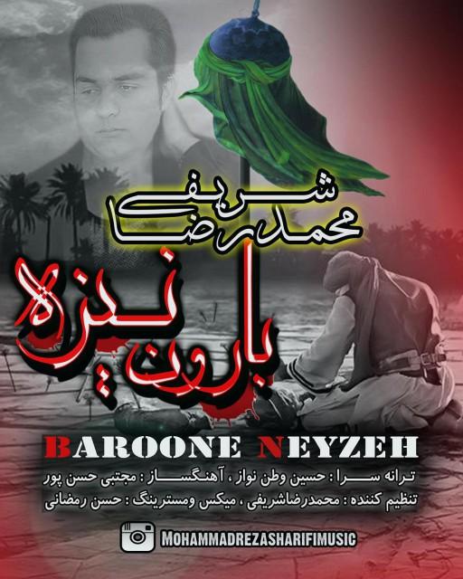 دانلود آهنگ محمدرضا شریف به نام بارون نیزه