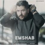 دانلود آهنگ محمد امین مقدم به نام امشب