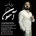 دانلود آهنگ محمد فراهانی به نام آسمون