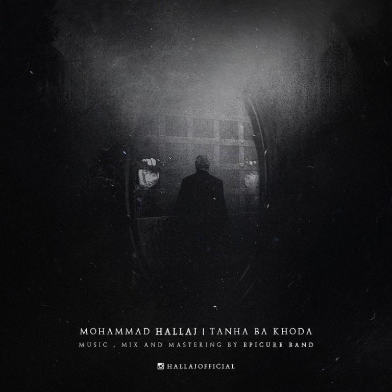 دانلود آهنگ محمد حلاج به نام تنها با خدا