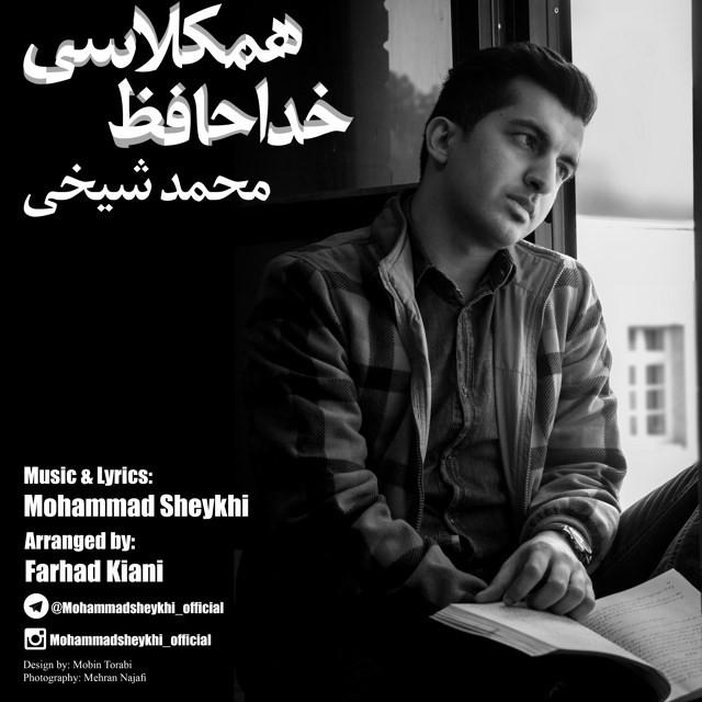 دانلود آهنگ محمد شیخی به نام همکلاسی