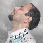 دانلود آهنگ محمد طاهرخانی به نام مثل بارون