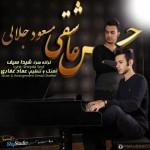دانلود آهنگ مسعود جلالی به نام حس عاشقی