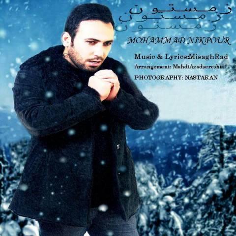 دانلود آهنگ محمد نیکپور به نام زمستون