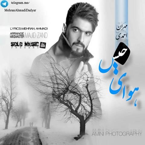 دانلود آهنگ مهران احمدی به نام هوای خیس