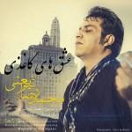 دانلود آهنگ محمدرضا شریعتی به نام عشق های کاغذی