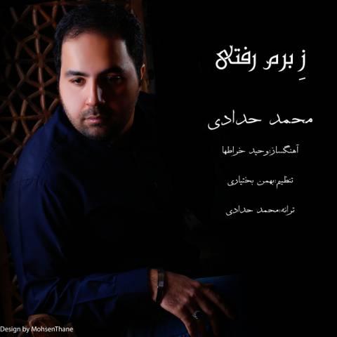 دانلود آهنگ محمد حدادی به نام ز برم رفتی