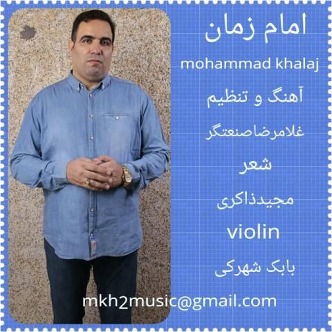 دانلود آهنگ محمد خلج به نام امام زمان