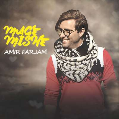 Amir-Farjam-Mage-Mishe-1