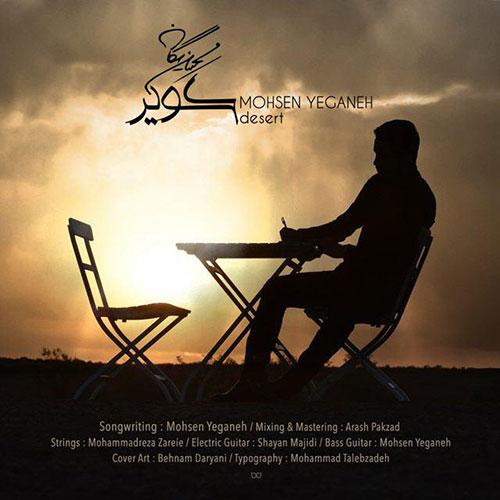 دانلود آهنگ محسن یگانه به نام کویر