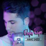 دانلود آهنگ احمد سعیدی به نام عشق رویایی
