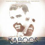 دانلود آهنگ مالک نژاد حسینی به نام کابوس