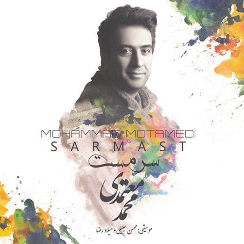 دانلود آلبوم جدید محمد معتمدی به نام سرمست