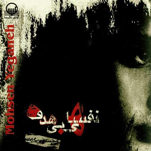 دانلود آهنگ جدید محسن یگانه به نام آخه دل من