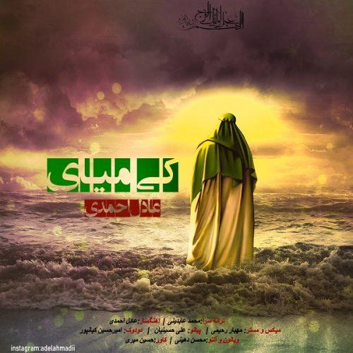 دانلود آهنگ جدید عادل احمدی به نام کی میای