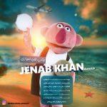 دانلود آهنگ جناب خان اهوازی به نام جناب خان اهوازی