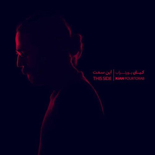 دانلود آلبوم جدید کیان پورتراب به نام این سمت