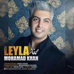 دانلود آهنگ محمد خان به نام لیلا