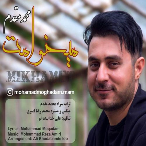 دانلود آهنگ جدید محمد مقدم به نام می خوامت
