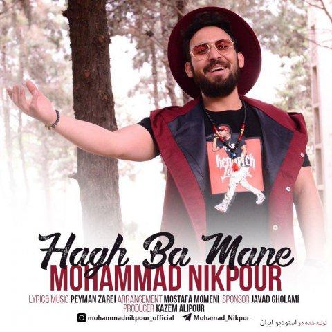 دانلود آهنگ جدید محمد نیکپور به نام حق با منه