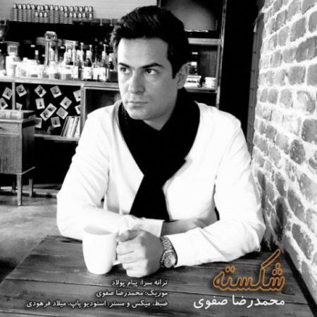 دانلود آهنگ جدید محمدرضا صفوی به نام شکسته