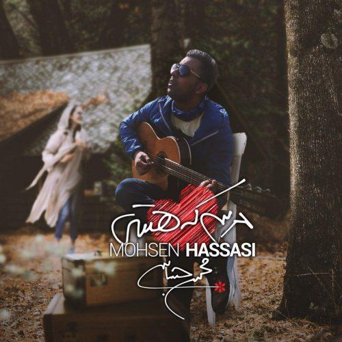 دانلود آلبوم جدید محسن حساسی به نام مرسی که هستی