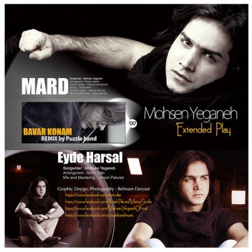 دانلود آلبوم جدید محسن یگانه به نام EP