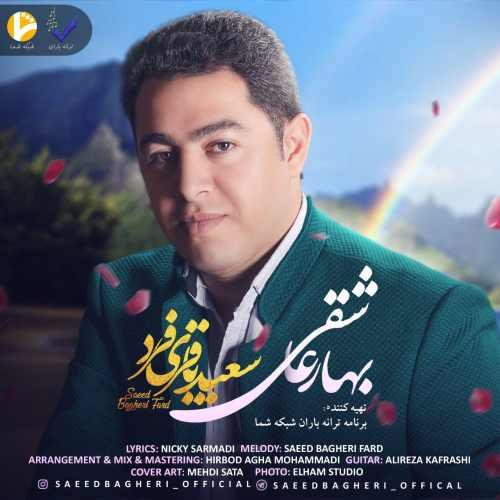 دانلود آهنگ جدید سعید باقری فرد به نام بهار عاشقی