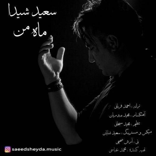 دانلود آهنگ جدید سعید شیدا به نام ماه من