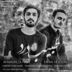 دانلود آهنگ احمد رضا حامی و عرفان حسینی به نام طبیب درد