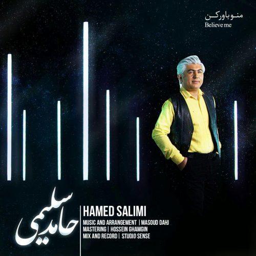 دانلود آهنگ جدید حامد سلیمی به نام منو باور کن