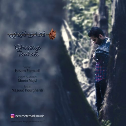 دانلود آهنگ جدید حسام اعتمادی به نام قصه ی تنهایی