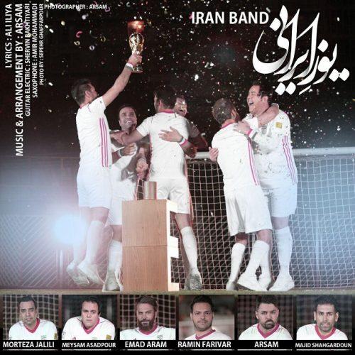 دانلود آهنگ جدید ایران بند به نام یوز ایرانی