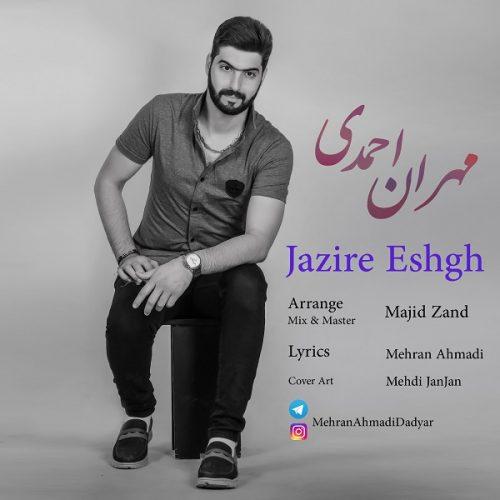 دانلود آهنگ جدید مهران احمدی به نام جزیره عشق