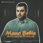 دانلود آهنگ محمد بهرام به نام منو ببین