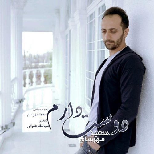دانلود آهنگ جدید سعید مهرسام به نام دوست دارم