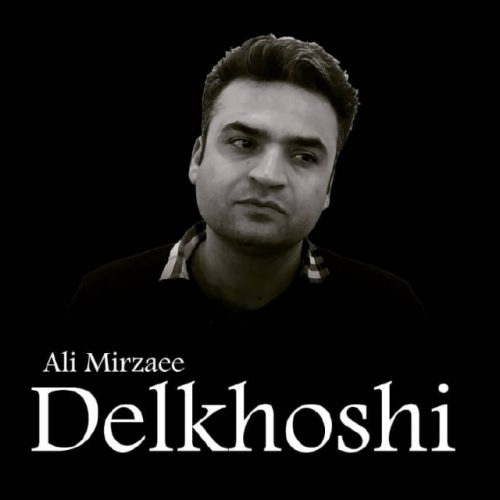 دانلود آهنگ علی میرزایی به نام دلخوشی