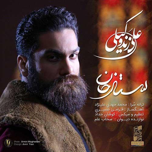 دانلود آهنگ جدید علی زند وکیلی ستار خان