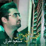 دانلود آهنگ مسعود غفرانی  به نام شمس الشموس