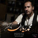 دانلود آهنگ محمد زیاران به نام باور کن