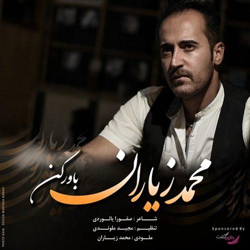 دانلود آهنگ جدید محمد زیاران باور کن