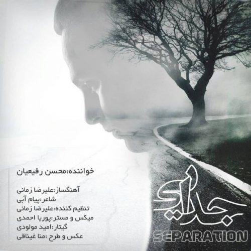 دانلود آهنگ جدید محسن رفیعیان جدایی