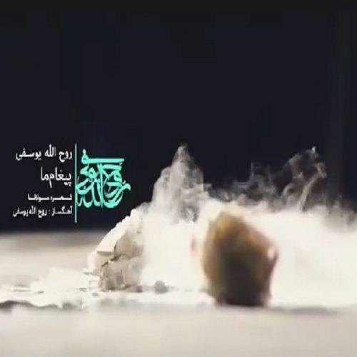 دانلود موزیک ویدیو روح الله یوسفی به نام پیغام ما