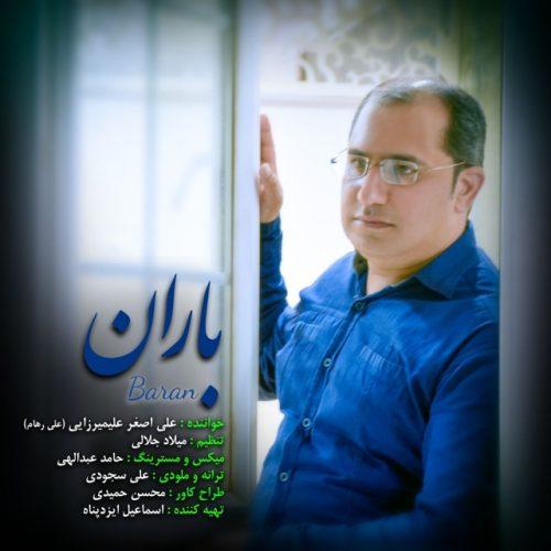 دانلود آهنگ جدید علی اصغر علیمیرزایی باران