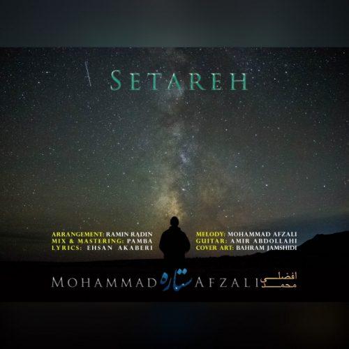 دانلود آهنگ جدید محمد افضلی ستاره