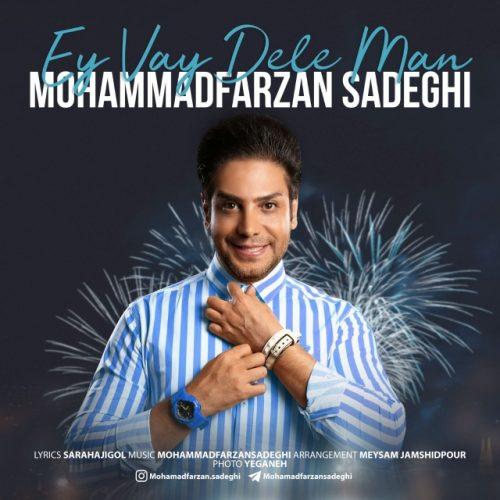 دانلود آهنگ جدید محمد فرزان صادقی ای وای دل من