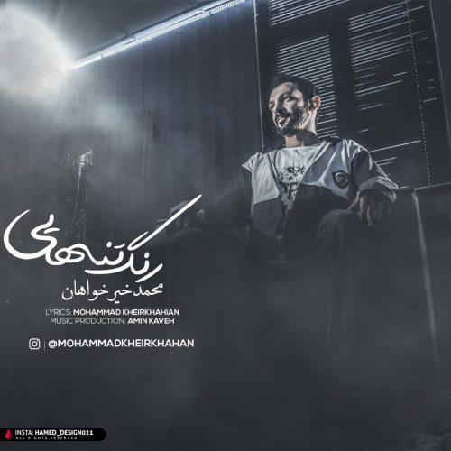 دانلود آهنگ جدید محمد خیرخواهان رنگ تنهایی