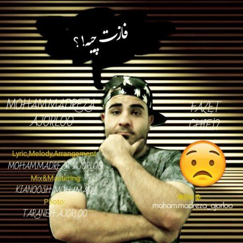 دانلود آهنگ جدید محمد رضا آجورلو فازت چیه ؟